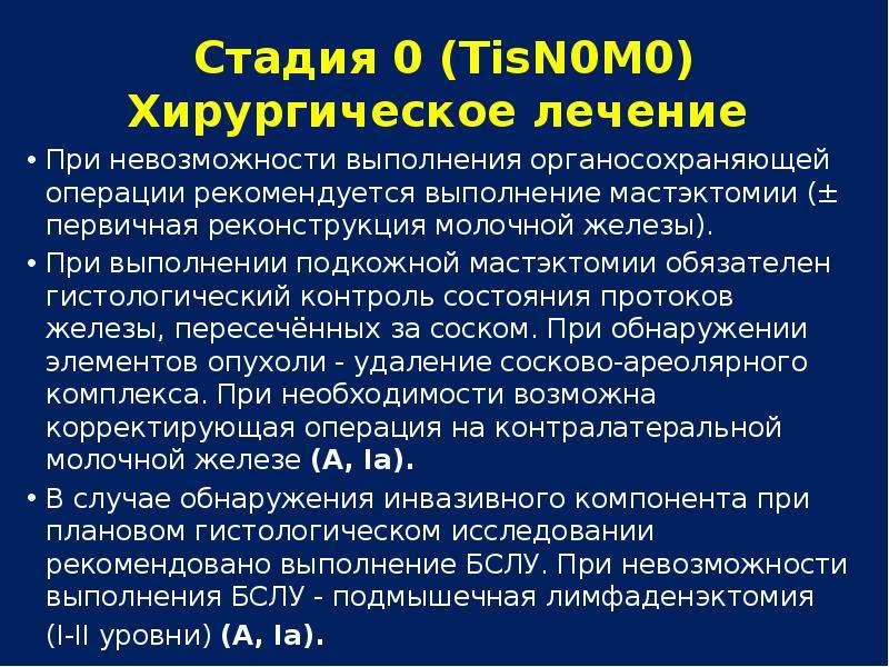 Стадия 0 (ТisN0М0) Хирургическое лечение При невозможности выполнения органосохраняющей операции рек