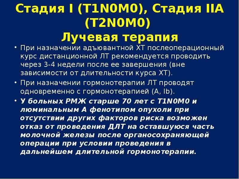 Стадия I (Т1N0М0), Стадия IIА (Т2N0М0) Лучевая терапия При назначении адъювантной ХТ послеоперационн