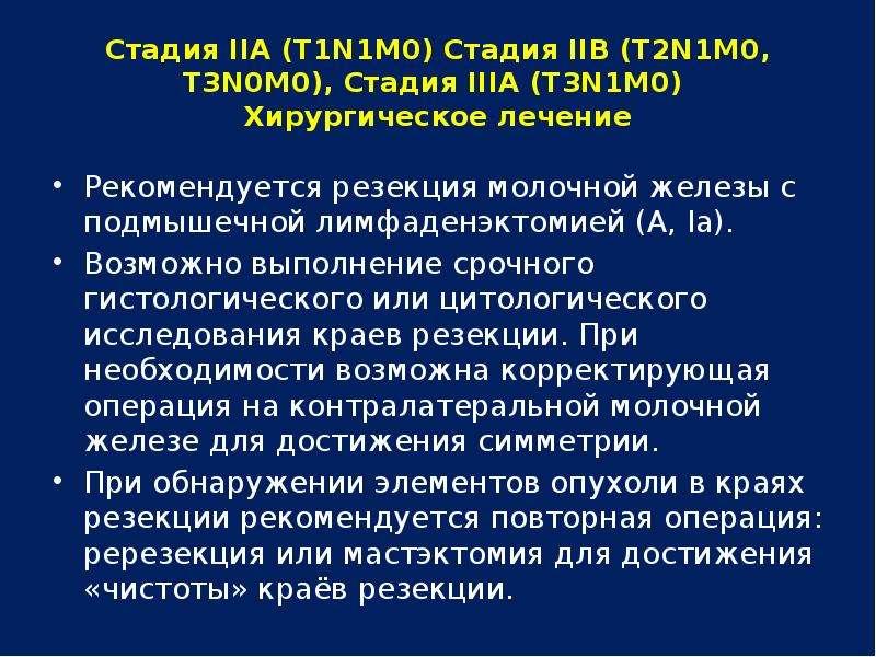 Стадия IIА (Т1N1М0) Стадия IIВ (Т2N1М0, Т3N0М0), Стадия IIIA (Т3N1М0) Хирургическое лечение Рекоменд