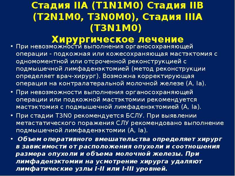 Стадия IIА (Т1N1М0) Стадия IIВ (Т2N1М0, Т3N0М0), Стадия IIIA (Т3N1М0) Хирургическое лечение При нево