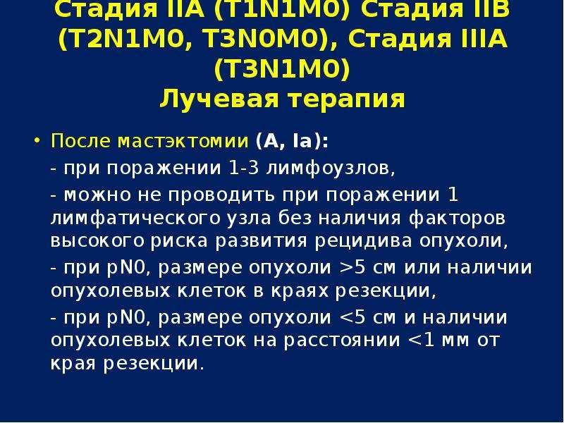 Стадия IIА (Т1N1М0) Стадия IIВ (Т2N1М0, Т3N0М0), Стадия IIIA (Т3N1М0) Лучевая терапия После мастэкто