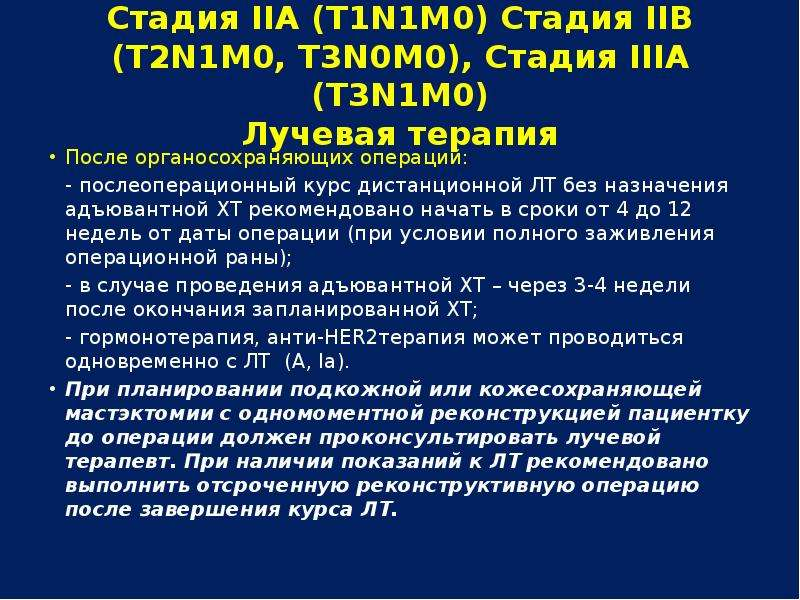 Стадия IIА (Т1N1М0) Стадия IIВ (Т2N1М0, Т3N0М0), Стадия IIIA (Т3N1М0) Лучевая терапия После органосо