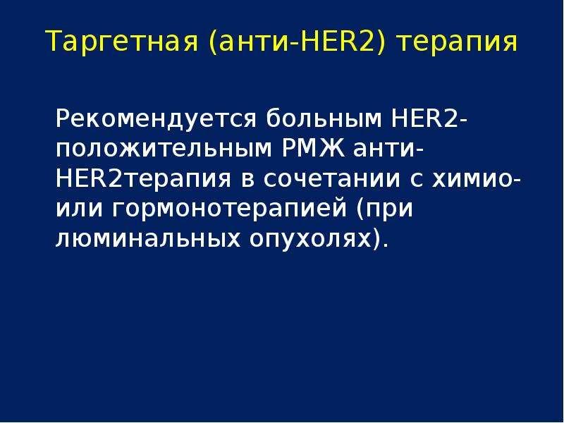 Таргетная (анти-HER2) терапия Рекомендуется больным HER2-положительным РМЖ анти-HER2терапия в сочета