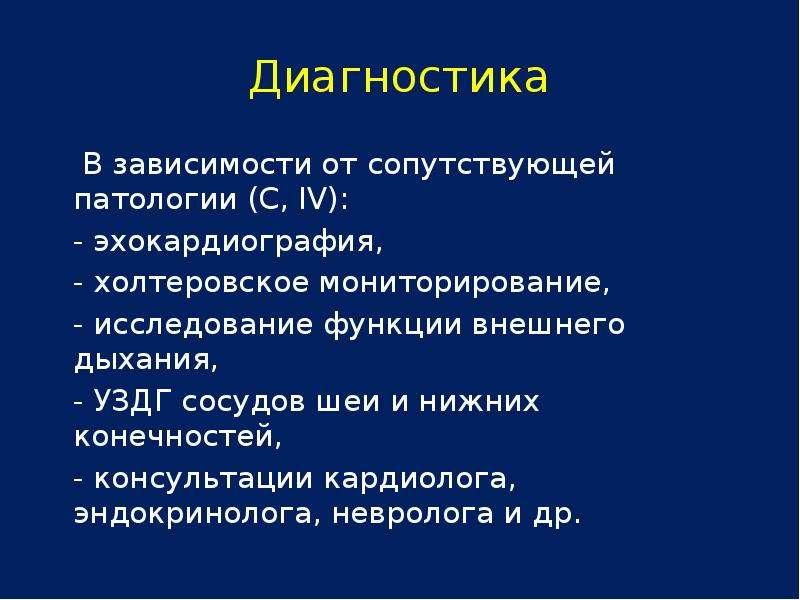 Диагностика В зависимости от сопутствующей патологии (С, IV): - эхокардиография, - холтеровское мони