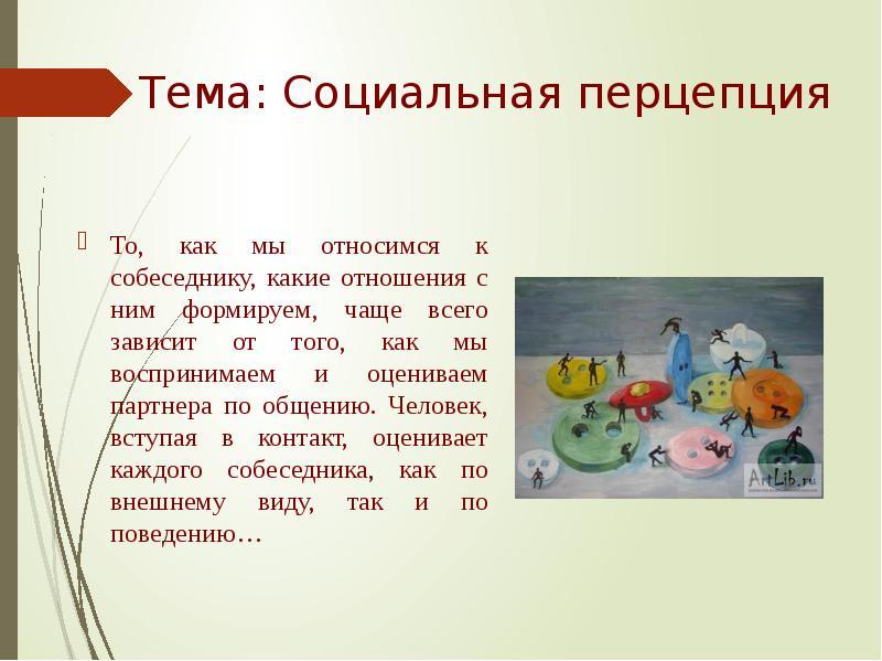 Презентация Социальная перцепция