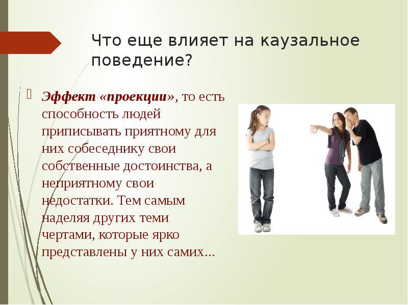 Что еще влияет на каузальное поведение? Эффект «проекции», то есть способность людей приписывать при
