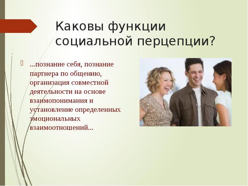 Каковы функции социальной перцепции? . . . познание себя, познание партнера по общению, организация