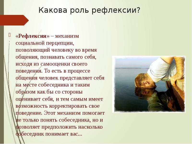 Какова роль рефлексии? «Рефлексия» – механизм социальной перцепции, позволяющий человеку во время об