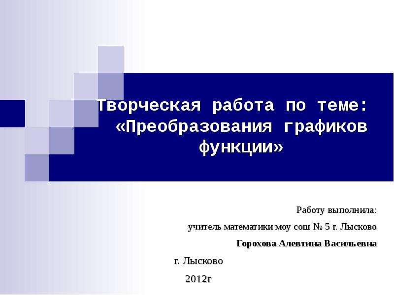 Презентация Творческая работа: «Преобразования графиков функции»