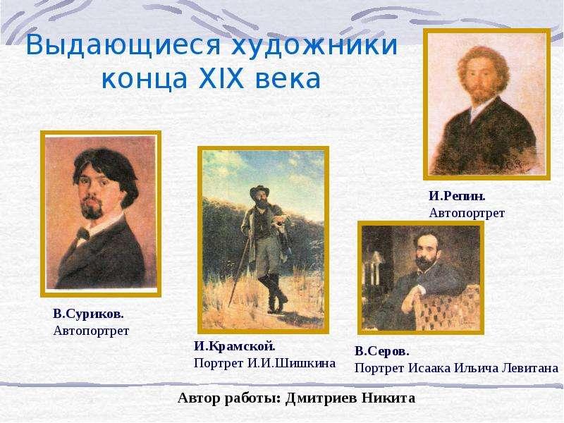 Выдающиеся художники конца ХІХ века