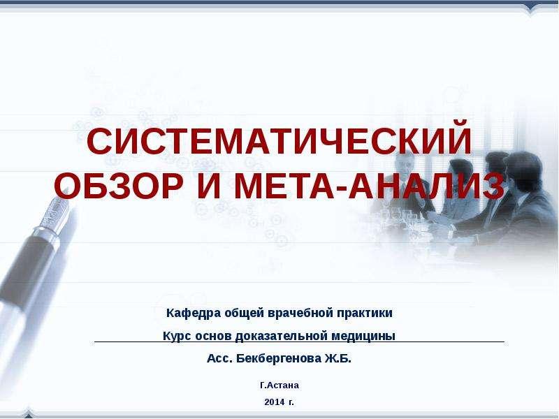 Презентация Распределение типов медицинских исследований