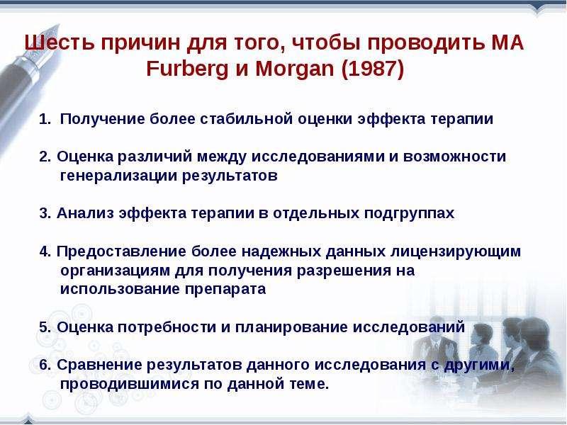 Шесть причин для того, чтобы проводить МА Furberg и Morgan (1987)
