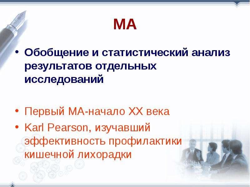 МА Обобщение и статистический анализ результатов отдельных исследований Первый МА-начало ХХ века Kar