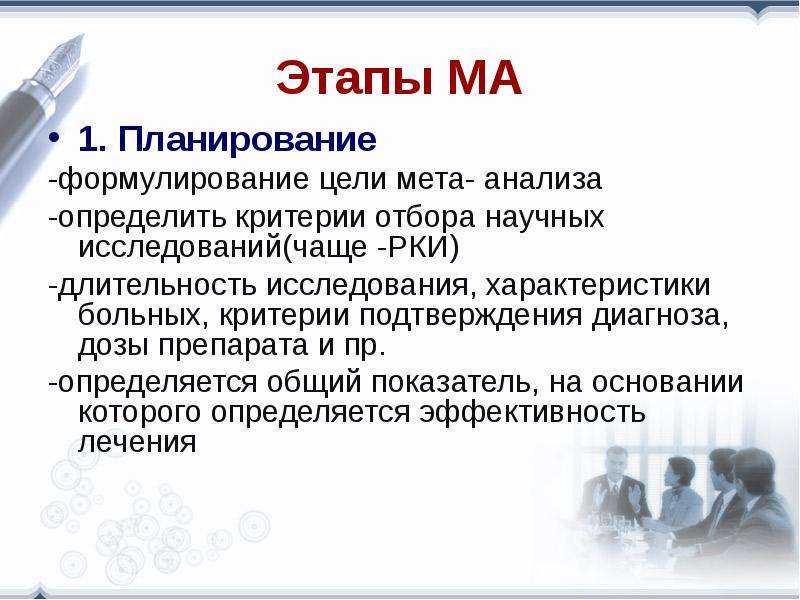 Этапы МА 1. Планирование -формулирование цели мета- анализа -определить критерии отбора научных иссл