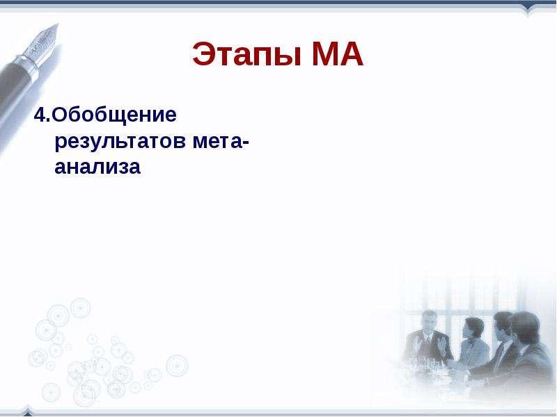 Этапы МА 4. Обобщение результатов мета-анализа
