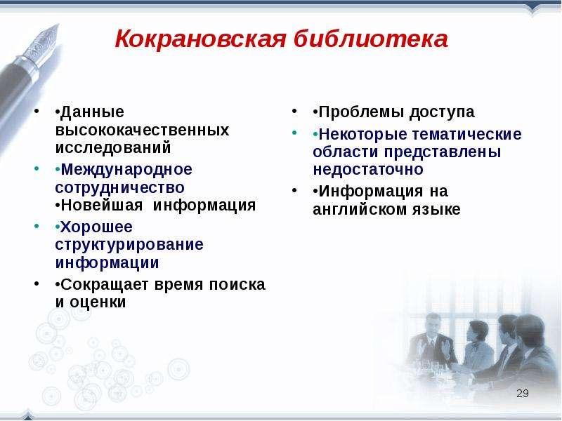 Кокрановская библиотека •Данные высококачественных исследований •Международное сотрудничество •Новей