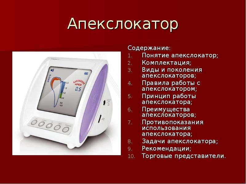 Апекслокатор Содержание: Понятие апекслокатор; Комплектация; Виды и поколения апекслокаторов; Правил
