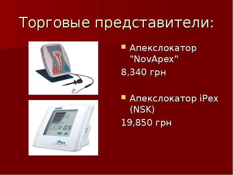 """Торговые представители: Апекслокатор """"NovApex"""" 8,340 грн Апекслокатор iPex (NSK) 19,850 гр"""
