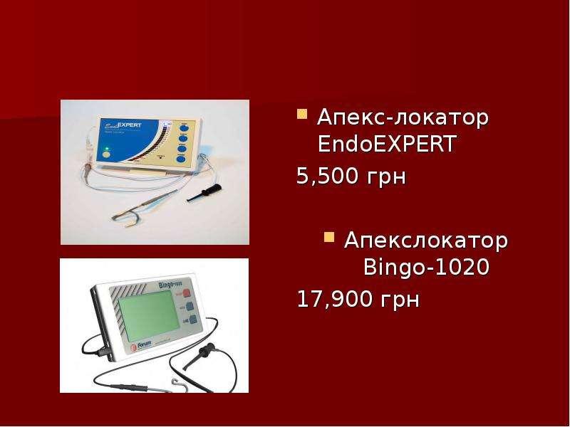 Апекс-локатор EndoEXPERT 5,500 грн Апекслокатор Bingo-1020 17,900 грн