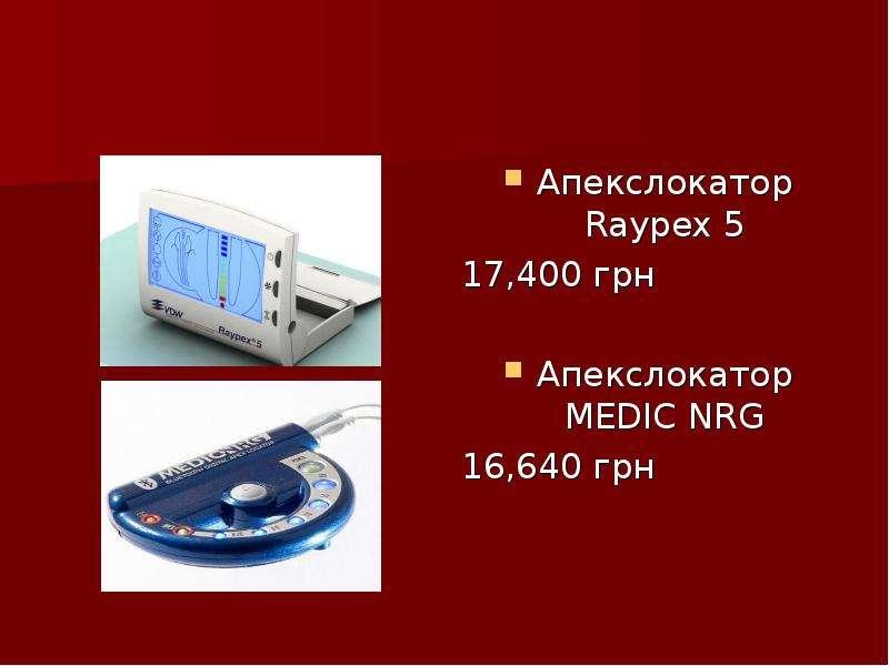 Апекслокатор Raypex 5 17,400 грн Апекслокатор MEDIC NRG 16,640 грн