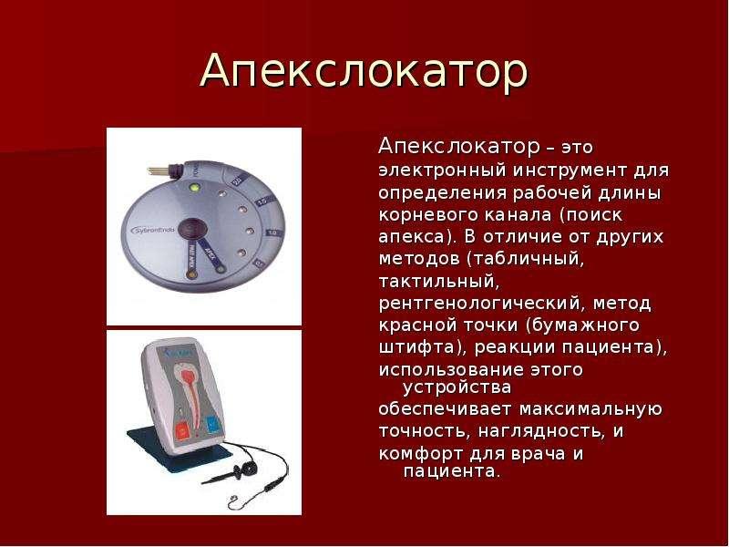 Апекслокатор Апекслокатор – это электронный инструмент для определения рабочей длины корневого канал