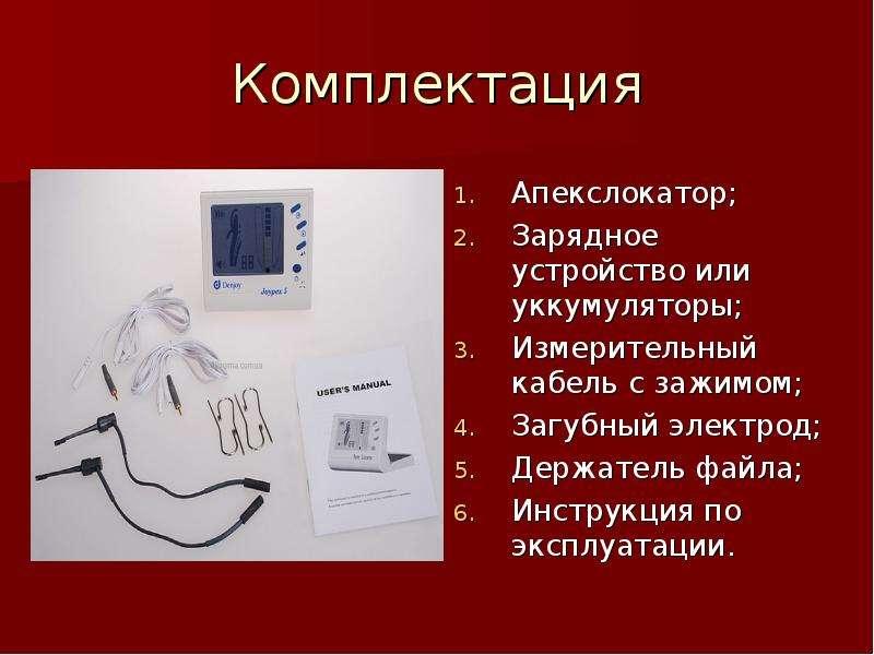 Комплектация Апекслокатор; Зарядное устройство или уккумуляторы; Измерительный кабель с зажимом; Заг