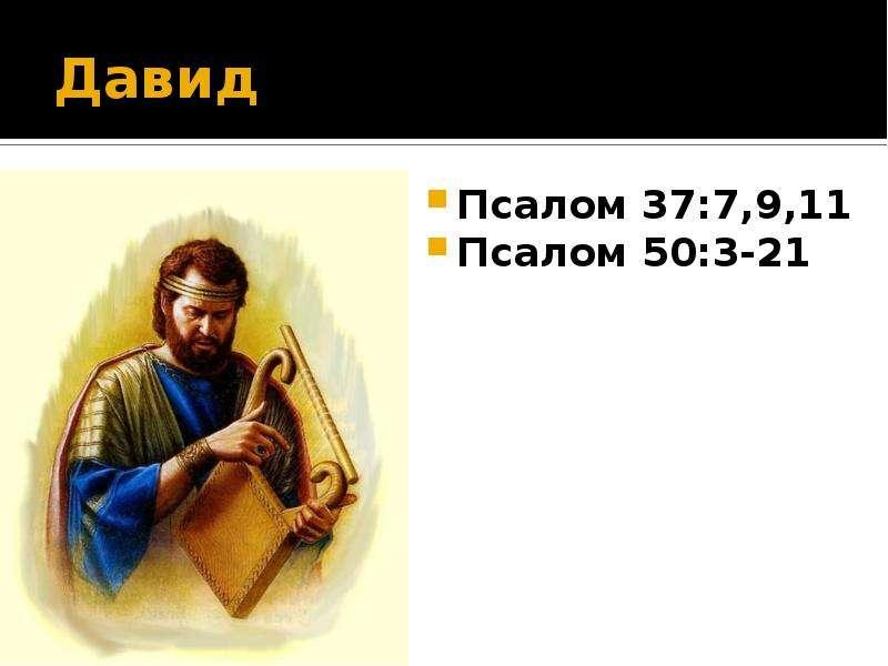 Картинки псалом давида