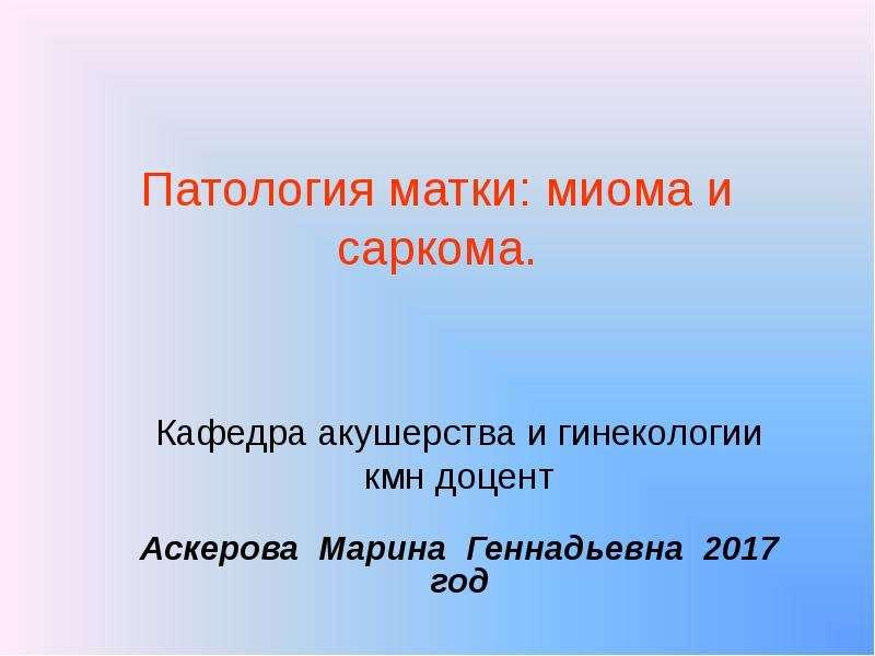 Презентация Заболевания тела матки: миома и саркома