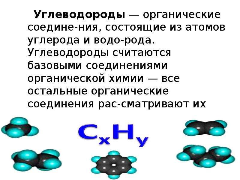 Углеводороды — органические соедине-ния, состоящие из атомов углерода и водо-рода. Углеводороды счит
