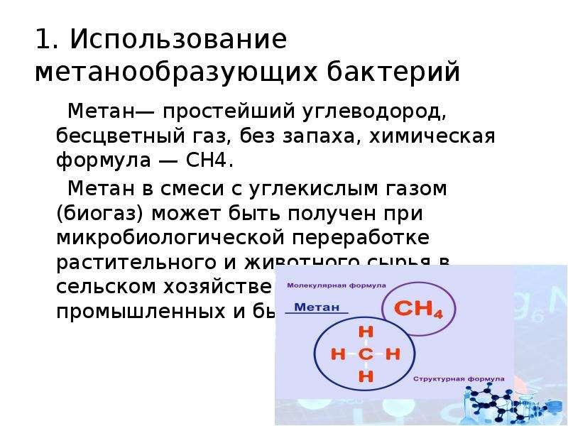 1. Использование метанообразующих бактерий Метан— простейший углеводород, бесцветный газ, без запаха