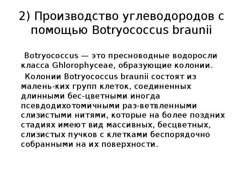 2) Производство углеводородов с помощью Botryococcus braunii Botryococcus — это пресноводные водорос