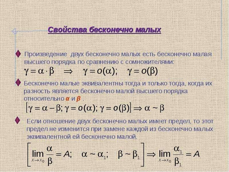 Бесконечно большие последовательности, слайд 7