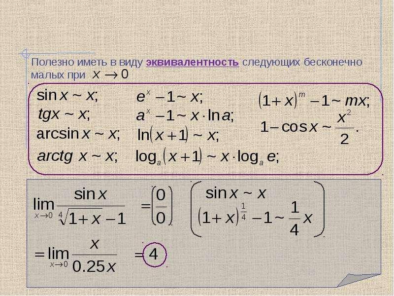 Бесконечно большие последовательности, слайд 8