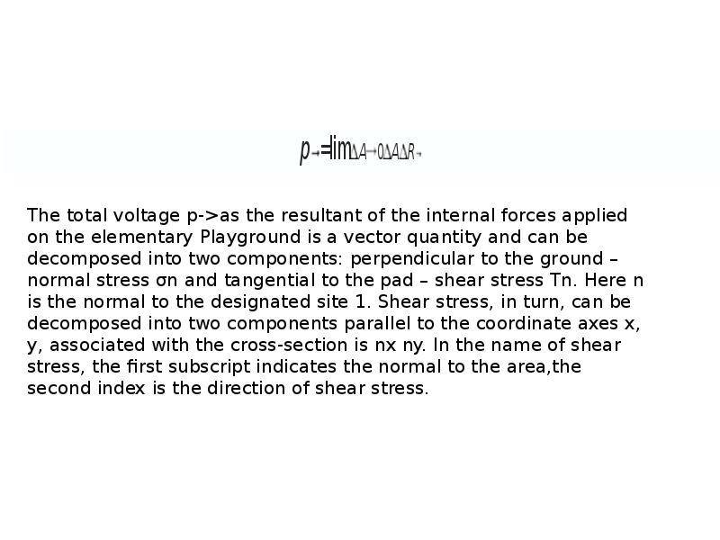 Classification of external forces. Method of section. Stress, рис. 12