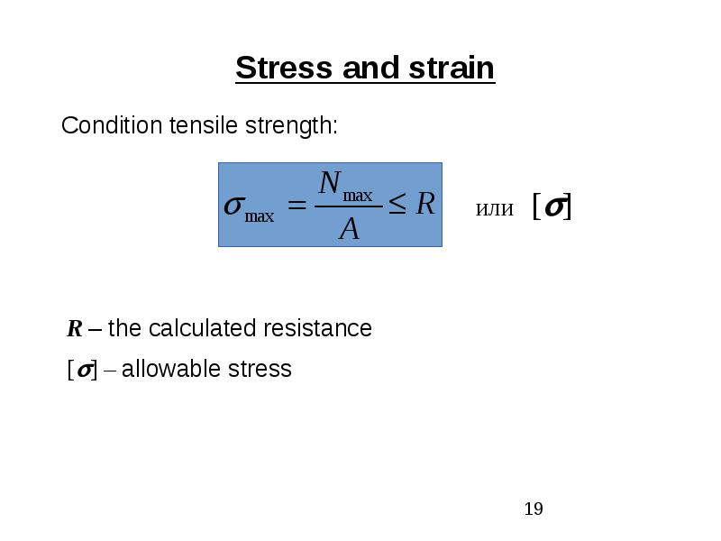 Classification of external forces. Method of section. Stress, рис. 19