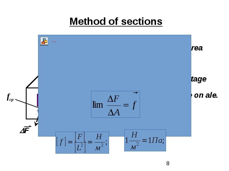 Classification of external forces. Method of section. Stress, рис. 8