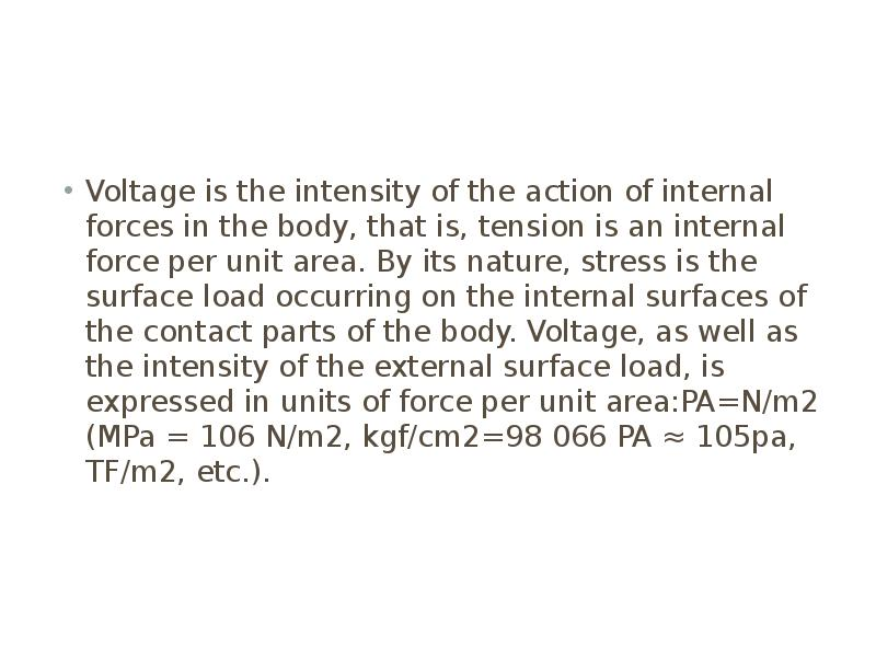 Voltage is the intensity of the action of internal forces in the body, that is, tension is an intern