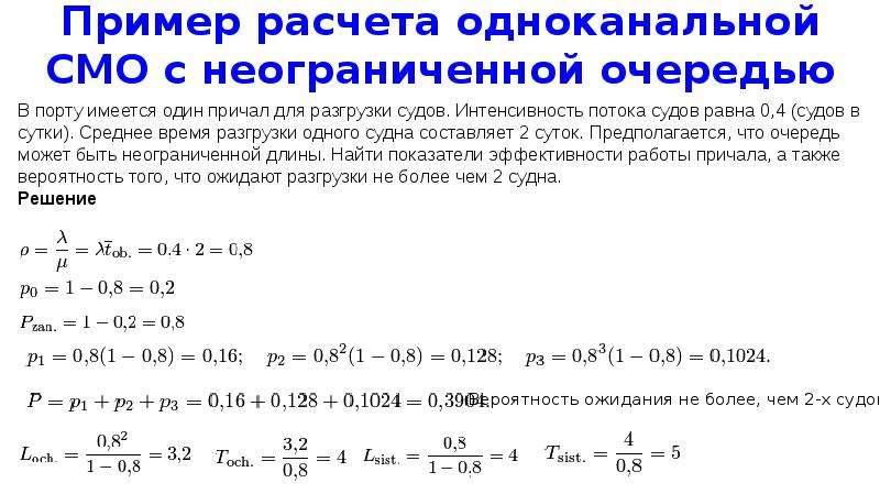 Пример расчета одноканальной СМО с неограниченной очередью