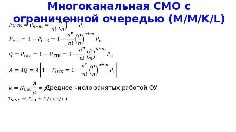 Многоканальная СМО с ограниченной очередью (M/M/K/L)