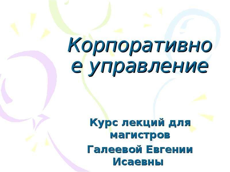Презентация Сущность корпоративного управления