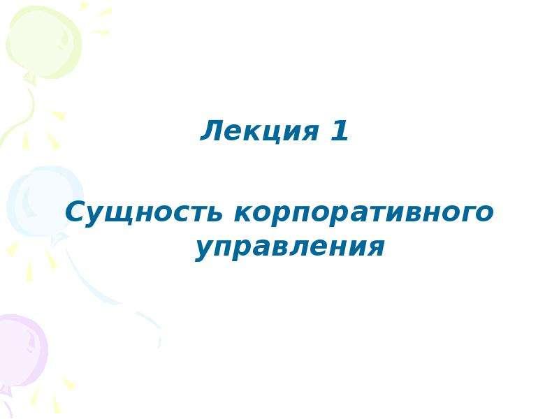 Лекция 1 Сущность корпоративного управления