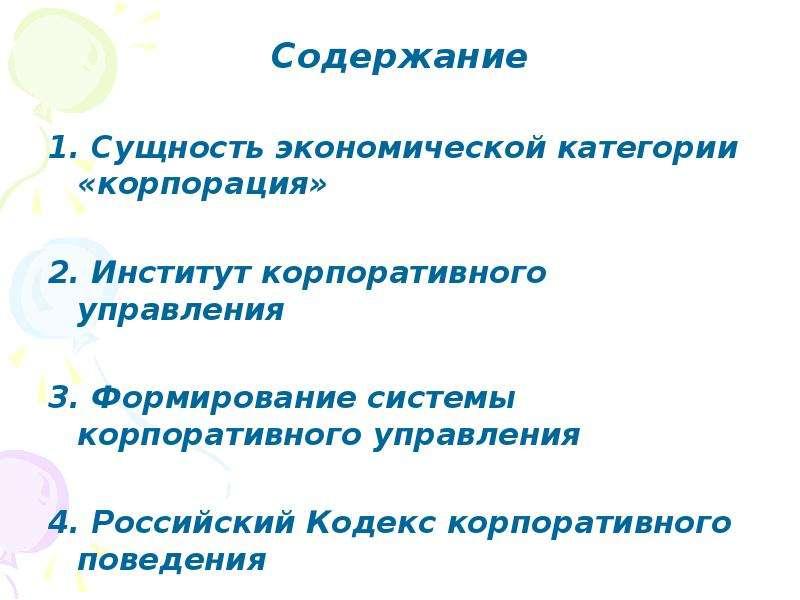 Содержание Содержание 1. Сущность экономической категории «корпорация» 2. Институт корпоративного уп