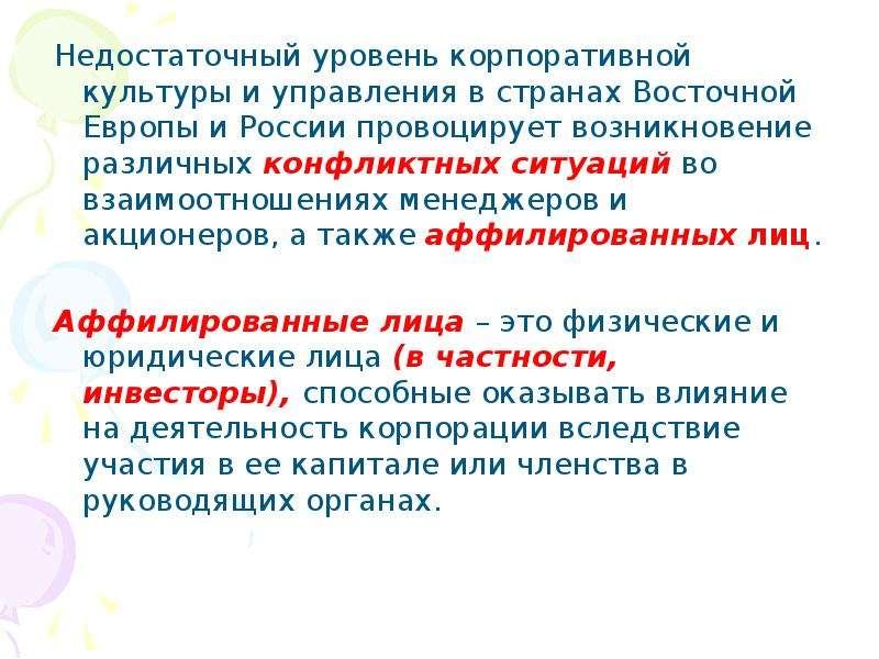 Недостаточный уровень корпоративной культуры и управления в странах Восточной Европы и России провоц