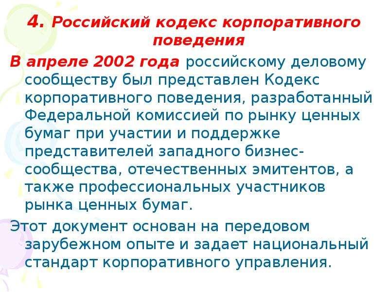 4. Российский кодекс корпоративного поведения 4. Российский кодекс корпоративного поведения В апреле