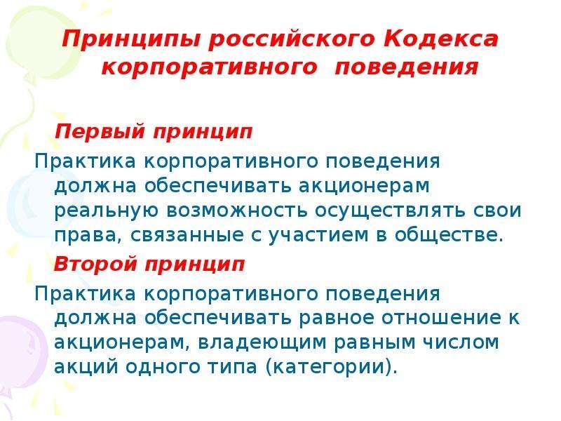 Принципы российского Кодекса корпоративного поведения Принципы российского Кодекса корпоративного по