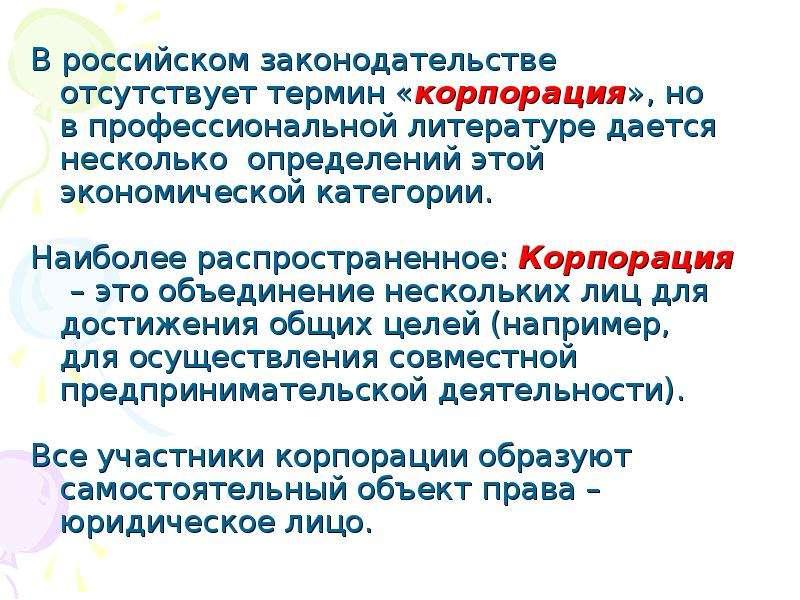 В российском законодательстве отсутствует термин «корпорация», но в профессиональной литературе дает