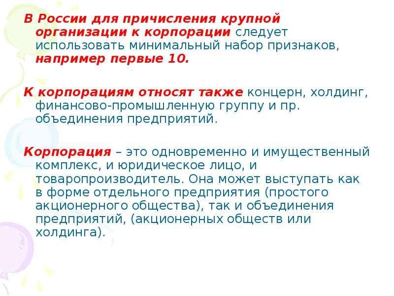 В России для причисления крупной организации к корпорации следует использовать минимальный набор при