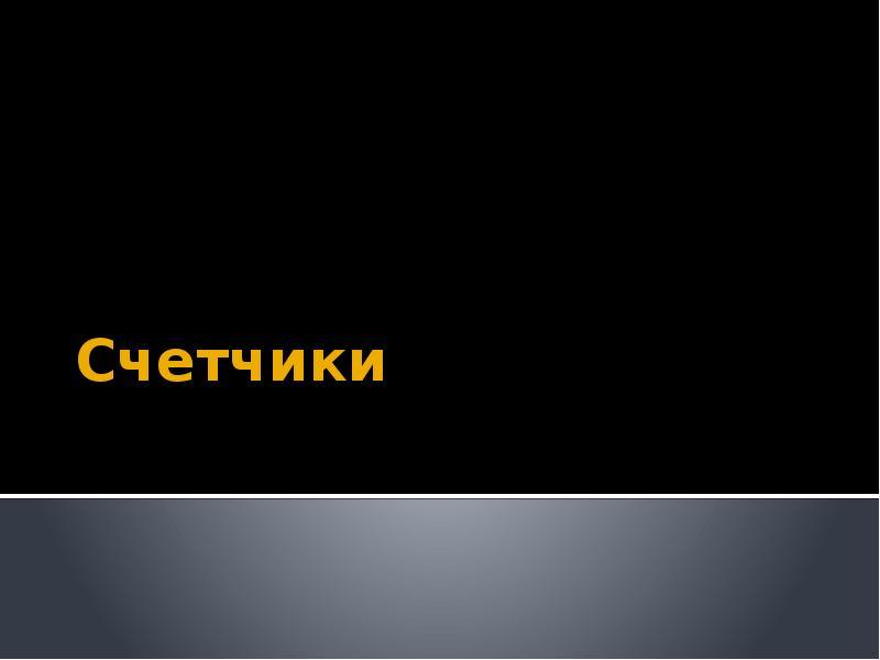 Презентация Счетчики. Асинхронные счетчики