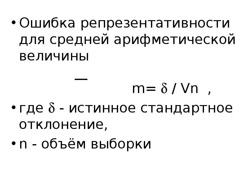Ошибка репрезентативности для средней арифметической величины m=  / Vn , Ошибка репрезентативности
