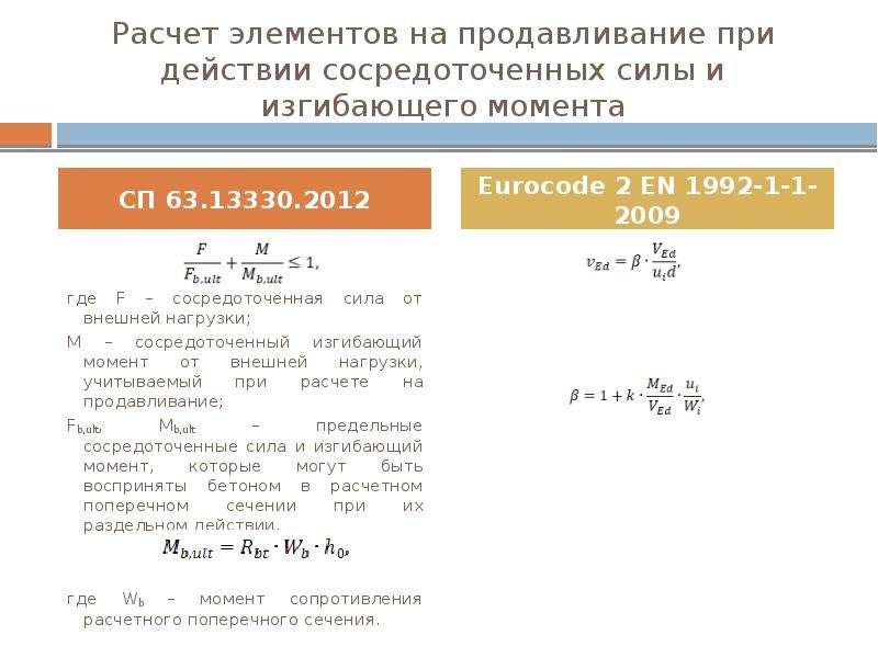 Расчет элементов на продавливание при действии сосредоточенных силы и изгибающего момента где F – со